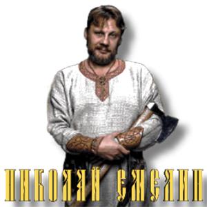 Николай Емелин - Коло Колъ - 2005